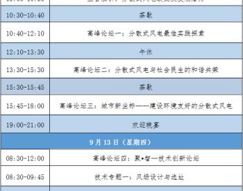 中国中东南部分散式风电开发研讨会参会须知