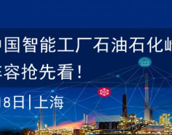 抢先看 | 2018中国智能工厂-石油石化峰会参会阵容