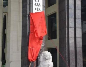李刚出席市政府与贵州<em>盘江煤电</em>集团座谈会并讲话