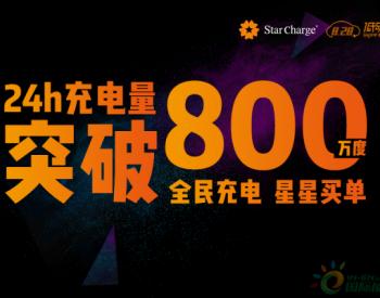 800万度!<em>星星充电</em>828单日充电量破充电桩行业新纪录!