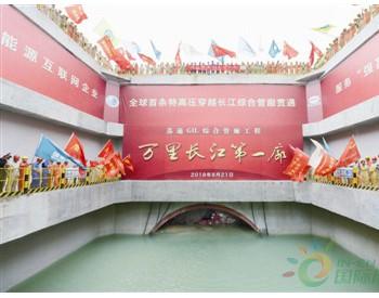 <em>苏通GIL综合管廊工程</em>盾构隧道贯通  标志着华东特高压交流环网合环提速