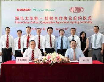 杜邦<em>光伏解决方案</em>与江苏辉伦太阳能科技有限公司签署合作协议