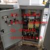 自耦减压起动箱45kW 水泵电机控制柜