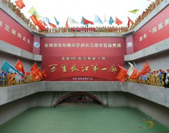 世界首条特高压过江<em>综合管廊</em>隧道<em>工程</em>贯通