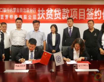 <em>进出口银行</em>向协鑫新能源批复5.4亿元光伏扶贫项目贷款