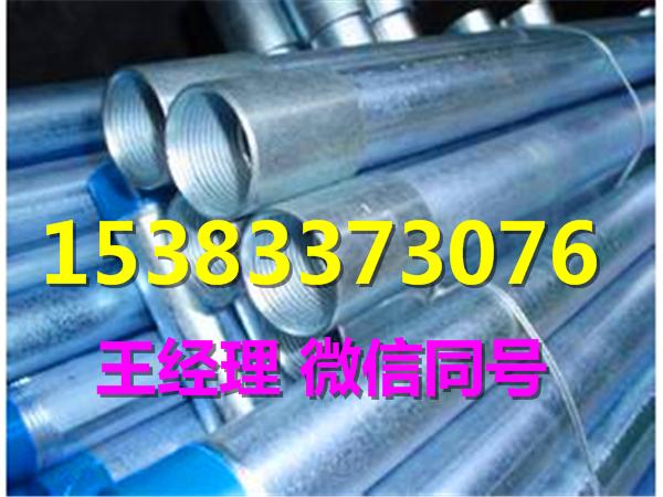 热镀锌钢管制造厂家及价格