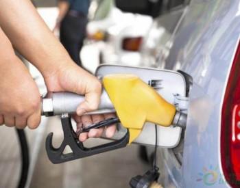 成品油下周一上调基本成为定局,私家车加一箱油需多花近6元