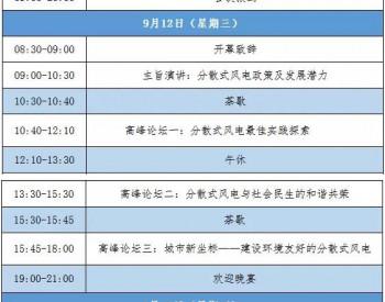 中国中东南部分散式风电开发研讨会