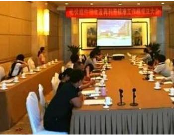 光伏组件回收及再利用标准工作组成立大会暨工作会议在京召开