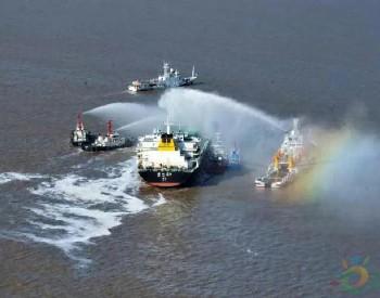 2018国家重大<em>海上溢油</em>应急处置实兵演习在宁波舟山港举行