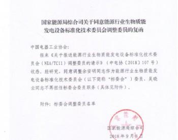 国家能源局同意余安明同志作为能源行业<em>生物质能发电</em>设备标准化技术委员会委员