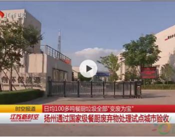 """扬州市:日均100多吨餐厨垃圾全部""""变废为宝"""""""