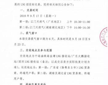 招标   中海油江门天然气有限责任公司关于开展9月<em>LNG招投标</em>交易活动的公告