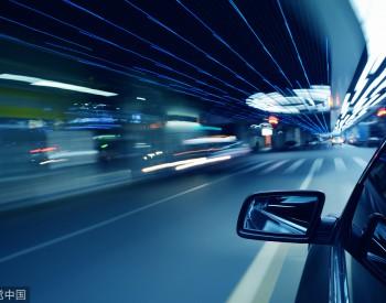 成都新能源车及充电设施须接入监管平台