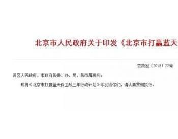 北京市政府:明年淘汰国三柴油车 4.5吨以下物流车将纯电动化