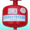 非贮压悬挂式干粉灭火装置