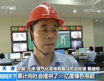 我国首个煤气化发电示范工程连续运行164天 创世界纪录