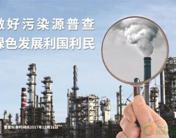 湖北省第二次全国<em>污染源普查</em>实施方案