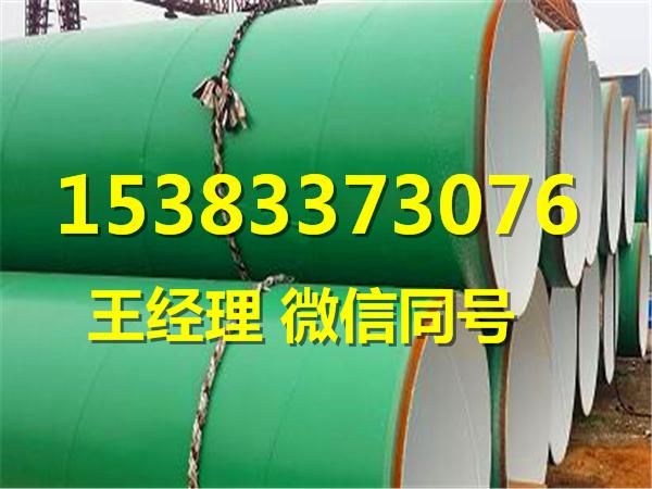 单层结构环氧粉末防腐钢管生产厂家