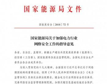 国家能源局发布关于加强<em>电力行业网络安全</em>工作的指导意见