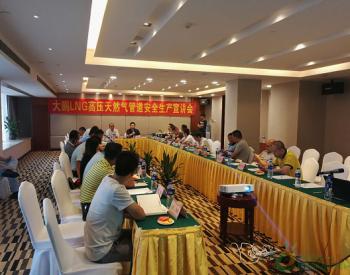 东莞市发改局组织召开LNG高压<em>天然气管道安全</em>生产宣讲会