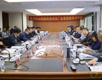 <em>吉林</em>白山核能供热项目厂址普选报告通过评审