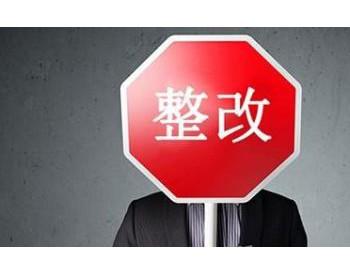 生态环境部:天津湖南等7省市<em>中央环保督察</em>整改任务已完成近六成