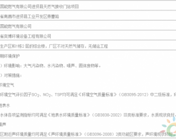 江西国能燃气有限公司进贤县<em>天然气接收门站</em>项目 环境影响评价文件拟批准情况公示
