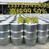山东高纯异辛烷生产厂家 航空燃料异辛烷价格