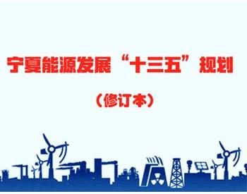 """新增<em>煤电装机</em>10GW,风电装机11GW,光伏发电<em>规模</em>超10GW!宁夏能源""""十三五""""规划正式..."""