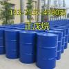 齐鲁石化正戊烷现货 山东正戊烷厂家 供应正戊烷价格低