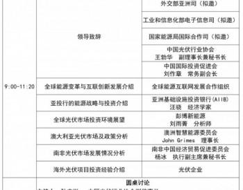 中国光伏海外投资发展论坛 带你在<em>海外光伏市场</em>乘风破浪
