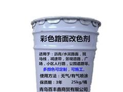 湖南省景区道路改色就用百丰鑫路面彩色喷涂剂