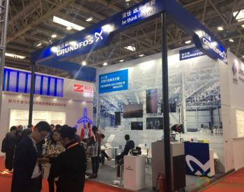 格兰富登陆2018北京风能大会 助推中国清洁能源发展