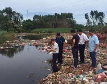 <em>中央环保督察</em>组:广东危险废物非法转移倾倒十分猖獗