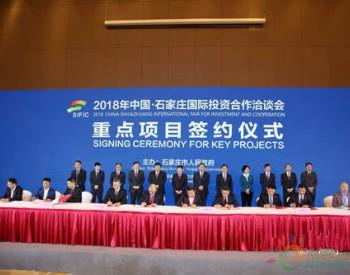 国能热源3.55亿投资低碳新城 河北省赵县进入清洁<em>供暖</em>新时代