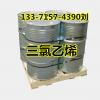 山东三氯乙烯生产厂家 国标优质三氯乙烯价格低