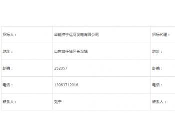 招标|华能济宁运河发电有限公司2019年度<em>磨煤机</em>钢球采购招标公告