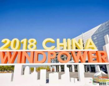 媒体眼中的CWP2018——50家最具特色风电企业及其黑科技产品