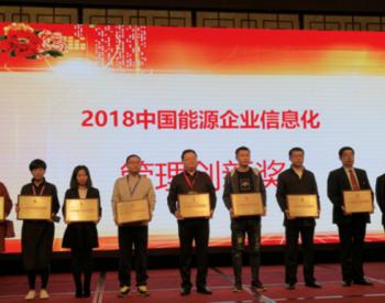 中国石化管道公司获中国能源企业信息化管理创新奖