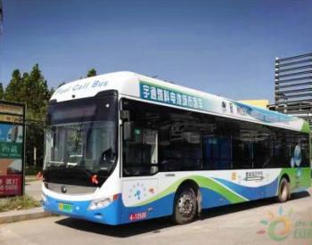 郑州首条<em>燃料电池公交</em>线路上线