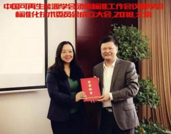 【<em>团体</em>标准】中国可再生能源学会<em>团体</em>标准(<em>光伏</em>)预备会议