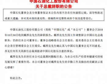 <em>戴厚良</em>辞去中国石化总裁职务 保留董事长职务