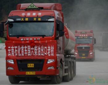 中国公司首次向老挝成批出口成品油