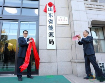 山东省能源局挂牌成立