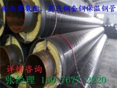 大兴安岭地区蒸汽钢套钢硅酸铝保温钢管厂家