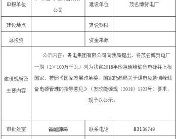茂名<em>博贺电厂</em>一期(2×100万千瓦)列为<em>广东</em>省2018年应急调峰储备电源