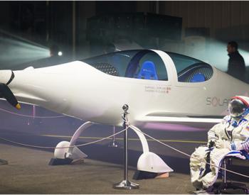 中德携手打造全球最大太阳能<em>电动飞机</em>研发及生产中心