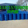山东生产异丙胺企业 供应桶装70异丙胺 异丙胺市场价格