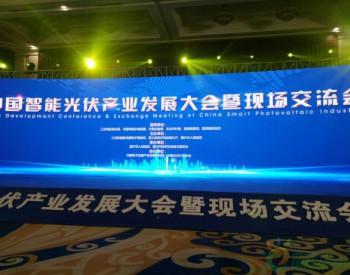 中城银信:中国智能光伏产业发展大会成功召开